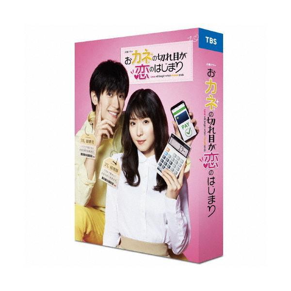 おカネの切れ目が恋のはじまり DVD-BOX/松岡茉優、三浦春馬[DVD]【返品種別A】