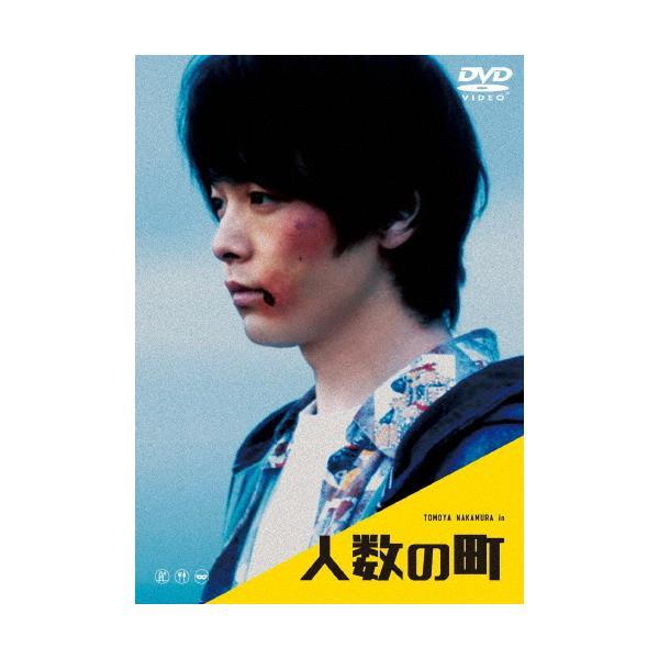 人数の町 DVD/中村倫也[DVD]【返品種別A】
