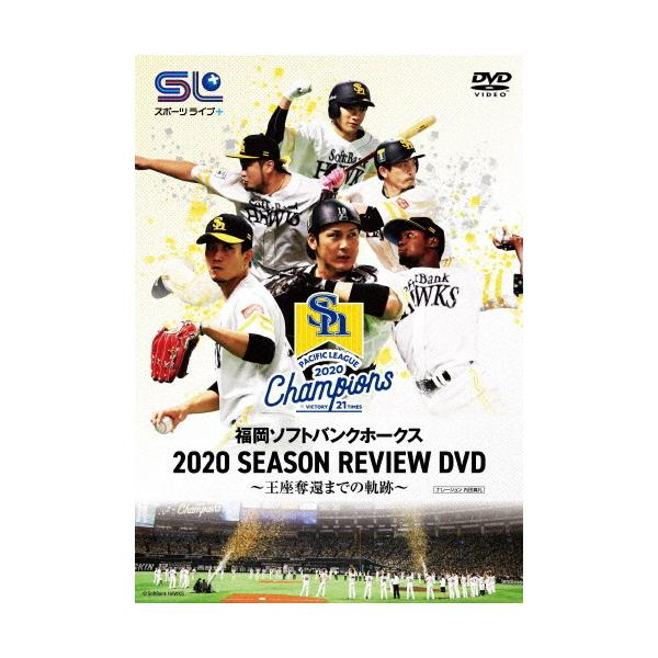 福岡ソフトバンクホークス 2020 SEASON REVIEW DVD 〜王座奪還までの軌跡〜/野球[DVD]【返品種別A】