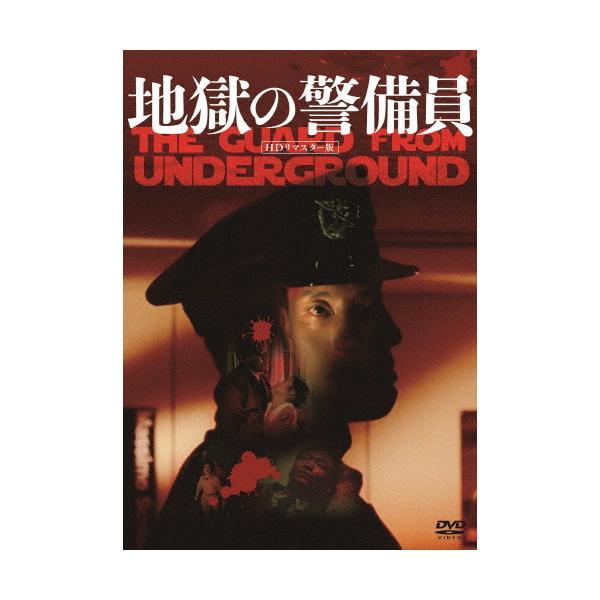 地獄の警備員(HDリマスター版)/松重豊[DVD]【返品種別A】