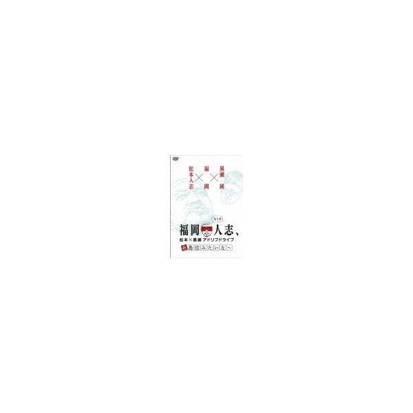 福岡人志、松本×黒瀬アドリブドライブ 第5弾 糸島住みたいな〜/松本人志,黒瀬純[DVD]【返品種別A】