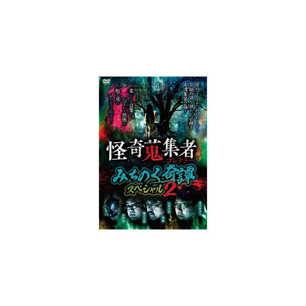 怪奇蒐集者 みちのく奇譚スペシャル2/心霊[DVD]【返品種別A】