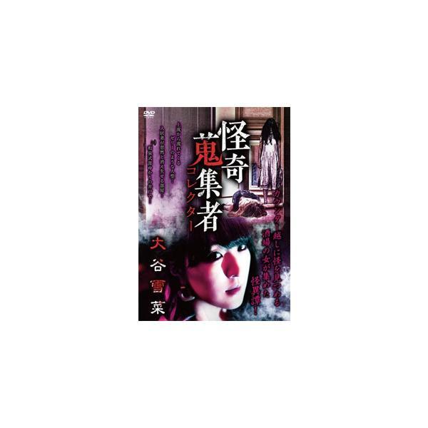 怪奇蒐集者 大谷雪菜/大谷雪菜[DVD]【返品種別A】