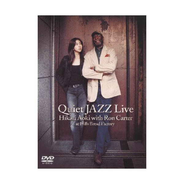 Quiet JAZZ Live Hikari Aoki with Ron Carter at Hills bread Factory/青紀ひかり[DVD]【返品種別A】