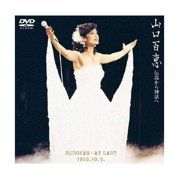伝説から神話へ 日本武道館さよならコンサート・ライブ-完全オリジナル版-/山口百恵[DVD]【返品種別A】