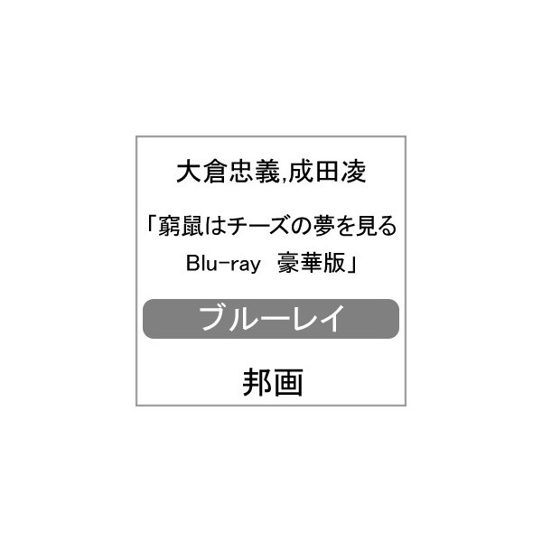 窮鼠はチーズの夢を見る Blu-ray 豪華版/大倉忠義[Blu-ray]【返品種別A】