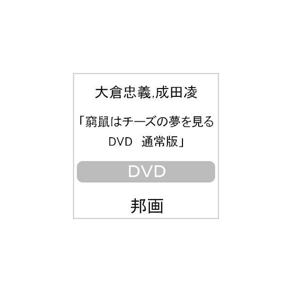 窮鼠はチーズの夢を見る DVD/大倉忠義[DVD]【返品種別A】