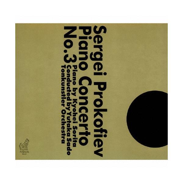 プロコフィエフ:ピアノ協奏曲第3番/反田恭平,佐渡裕,トーンキュンストラー管弦楽団[CD]【返品種別A】