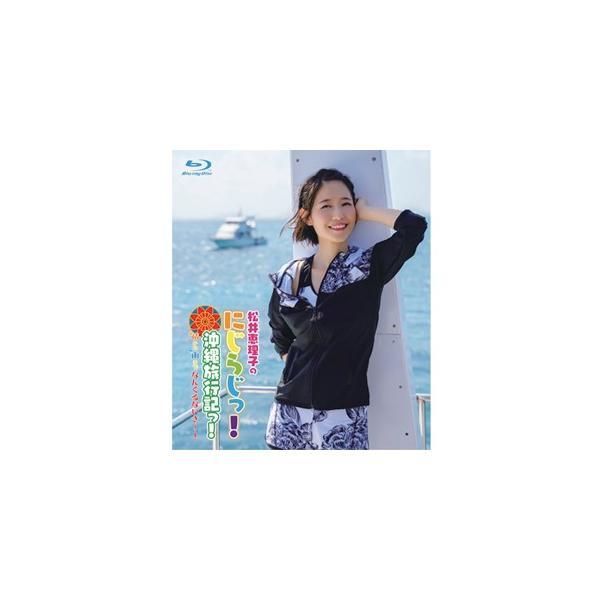 Blu-ray「松井恵理子のにじらじっ!」にじらじっ!沖縄旅行記っ!晴から雨までなんくるないさ〜!/松井恵理子[Blu-ray]【返品種別A】