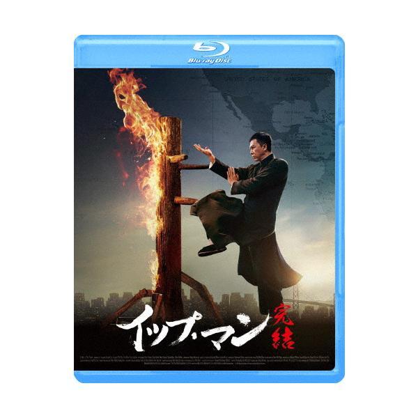 イップ・マン 完結/ドニー・イェン[Blu-ray]【返品種別A】