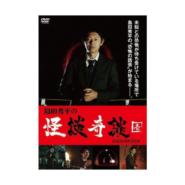 島田秀平の怪談奇談 【壱】/島田秀平[DVD]【返品種別A】