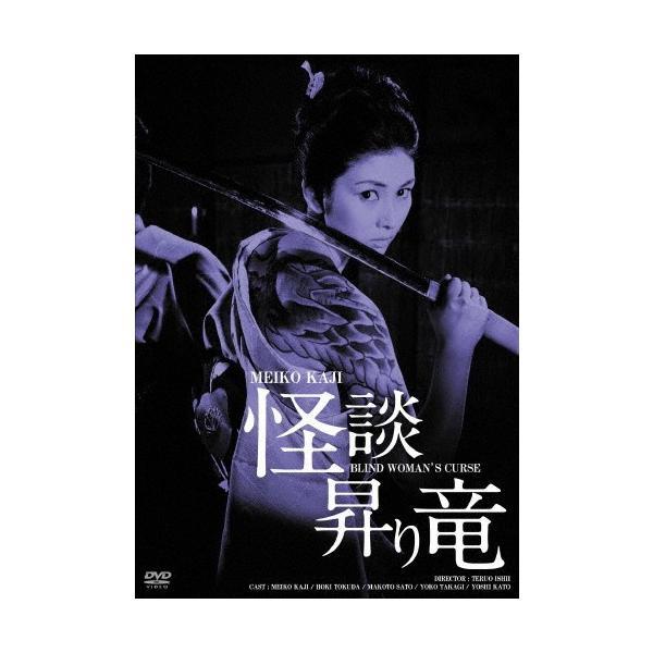 怪談昇り竜 HDリマスター版/梶芽衣子[DVD]【返品種別A】