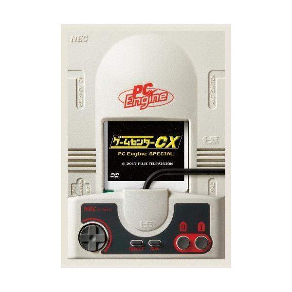 ゲームセンターCX PCエンジン スペシャル/有野晋哉[DVD]【返品種別A】