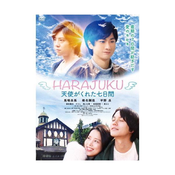 HARAJUKU〜天使がくれた七日間〜/馬場良馬[DVD]【返品種別A】