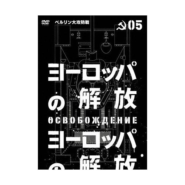 ヨーロッパの解放 HDマスター 5.ベルリン大攻防戦(通常仕様)/ニコライ・オリャーリン[DVD]【返品種別A】