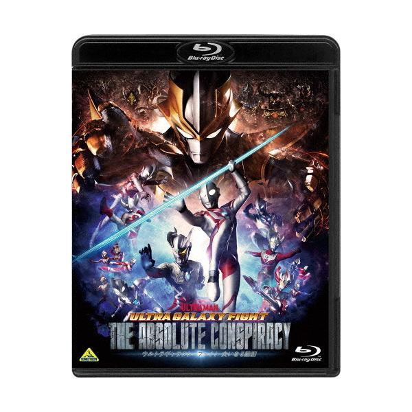 ウルトラギャラクシーファイト 大いなる陰謀/宮野真守[Blu-ray]【返品種別A】