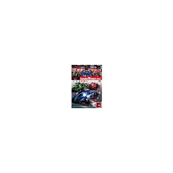 """2016""""コカ・コーラ ゼロ""""鈴鹿8時間耐久ロードレース公式DVD/モーター・スポーツ[DVD]【返品種別A】"""