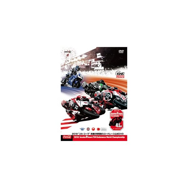 """2018""""コカ・コーラ""""鈴鹿8時間耐久ロードレース公式DVD【DVD】/モーター・スポーツ[DVD]【返品種別A】"""