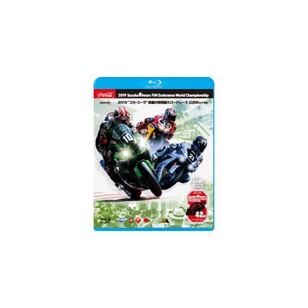 """2019""""コカ・コーラ""""鈴鹿8時間耐久ロードレース公式Blu-ray【ブルーレイ】/モーター・スポーツ[Blu-ray]【返品種別A】"""