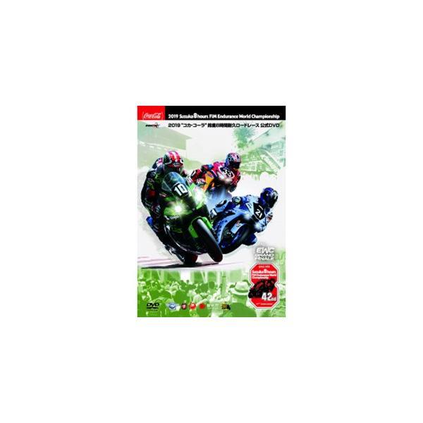 """2019""""コカ・コーラ""""鈴鹿8時間耐久ロードレース公式DVD【DVD】/モーター・スポーツ[DVD]【返品種別A】"""