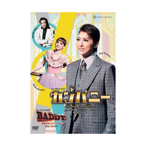 『カンパニー―努力情熱そして仲間たち―』『BADDY―悪党は月からやって来る―』 DVD /宝塚歌劇団月組 DVD  返品種別A
