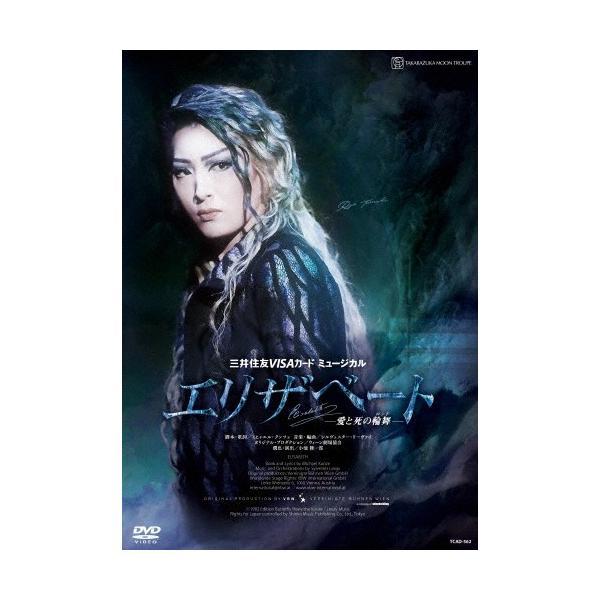 『エリザベート-愛と死の輪舞-』 DVD /宝塚歌劇団月組 DVD  返品種別A