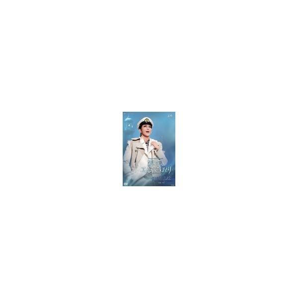 『霧深きエルベのほとり』『ESTRELLAS〜星たち〜』 DVD /宝塚歌劇団星組 DVD  返品種別A