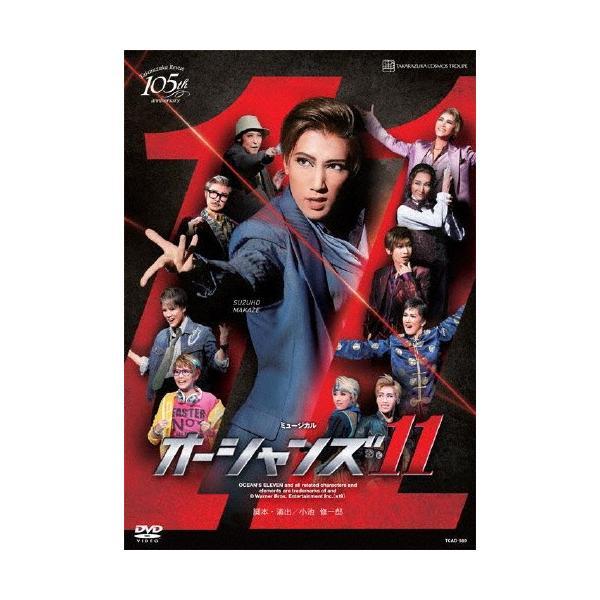 『オーシャンズ11』('19年宙組) DVD /宝塚歌劇団宙組 DVD  返品種別A