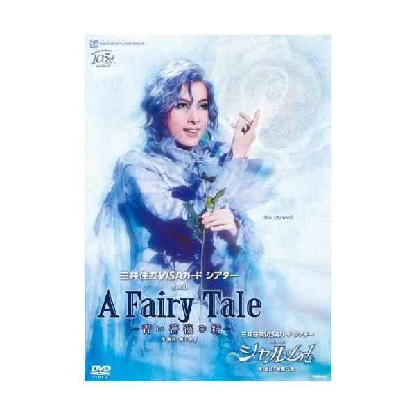 『AFairyTale―青い薔薇の精―』『シャルム』 DVD /宝塚歌劇団花組 DVD  返品種別A