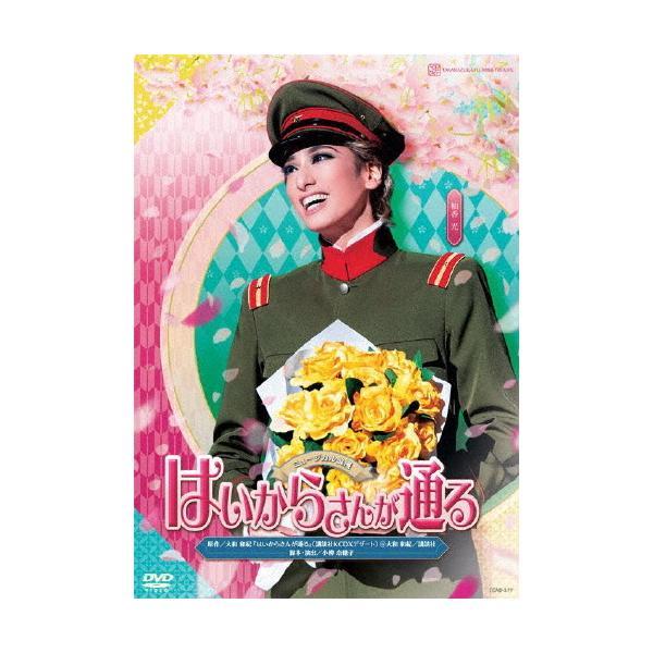 ミュージカル浪漫『はいからさんが通る』('20年花組) DVD /宝塚歌劇団花組 DVD  返品種別A