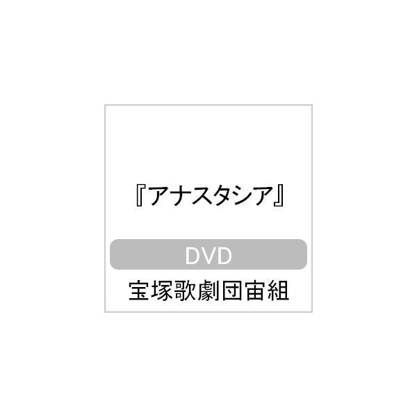 『アナスタシア』 DVD /宝塚歌劇団宙組 DVD  返品種別A