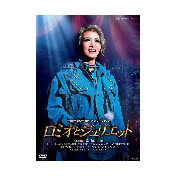 『ロミオとジュリエット』('21年星組) DVD /宝塚歌劇団星組 DVD  返品種別A