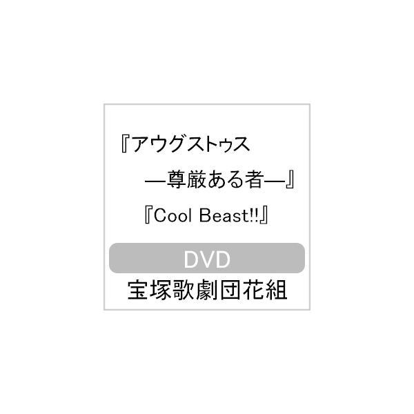 『アウグストゥス―尊厳ある者―』『CoolBeast』 DVD /宝塚歌劇団花組 DVD  返品種別A