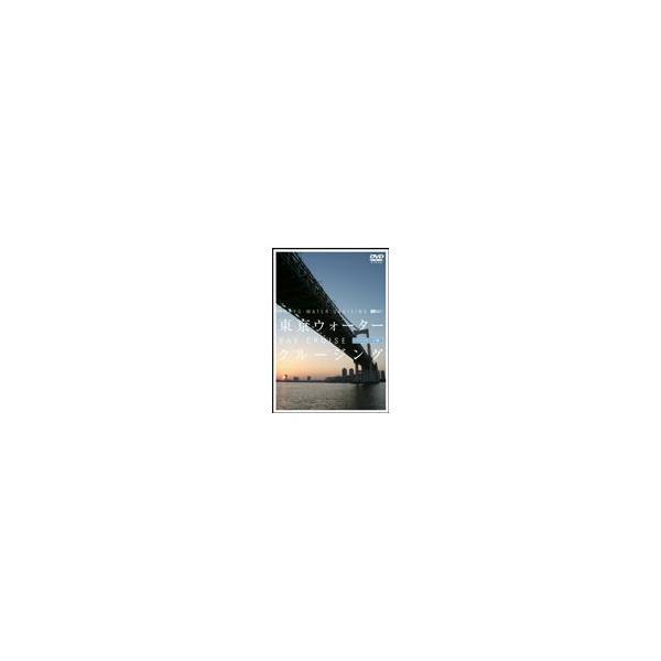 東京ウォータークルージング -ベイクルーズ編-/BGV[DVD]【返品種別A】