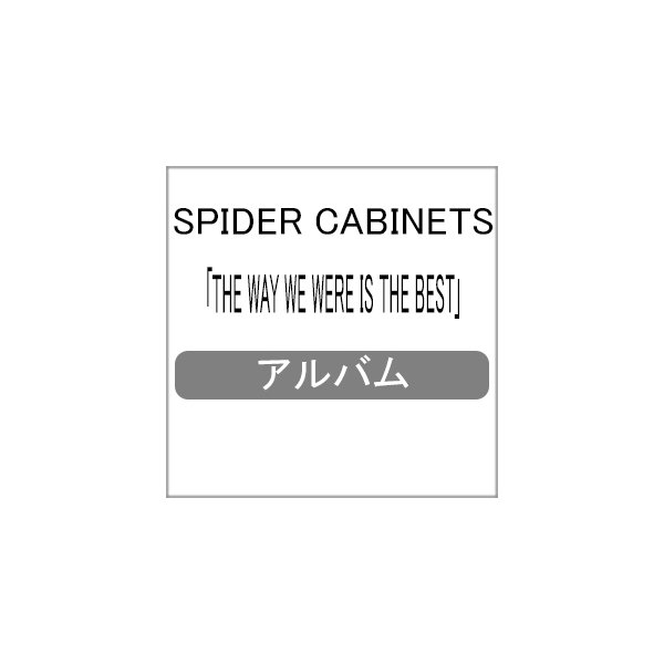 THE WAY WE WERE IS THE BEST/SPIDER CABINETS[CD]【返品種別A】