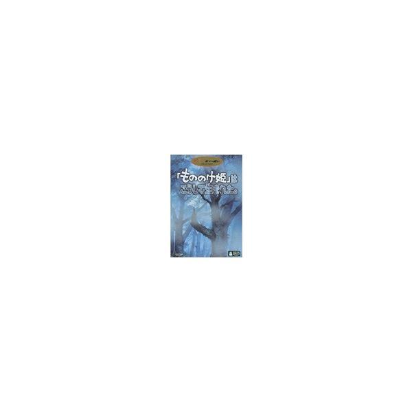 「もののけ姫」はこうして生まれた。/ドキュメント DVD  返品種別A