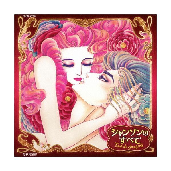 ザ・ベスト シャンソンのすべて/オムニバス[CD]【返品種別A】