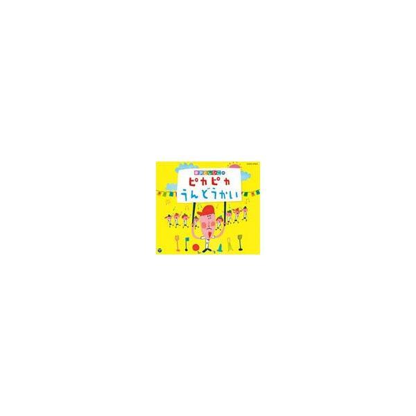 新沢としひこのピカピカうんどうかい/新沢としひこ[CD]【返品種別A】
