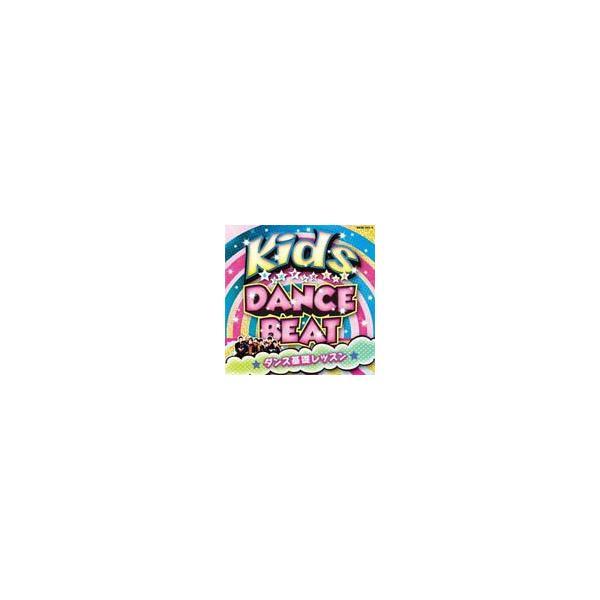 キッズ・ダンス・ビート〜ダンス基礎レッスン〜/教材用[CD+DVD]【返品種別A】