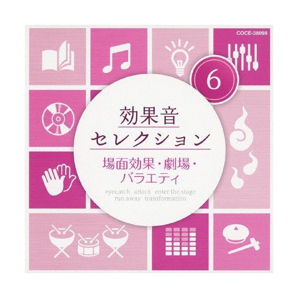 効果音セレクション(6)場面効果・劇場・バラエティ/効果・特殊音[CD]【返品種別A】