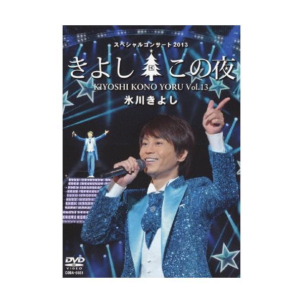 氷川きよしスペシャルコンサート2013 きよしこの夜Vol.13/氷川きよし[DVD]【返品種別A】