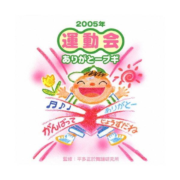 2005年「運動会」Vol.1 ありがとーブギ/運動会用[CD]【返品種別A】