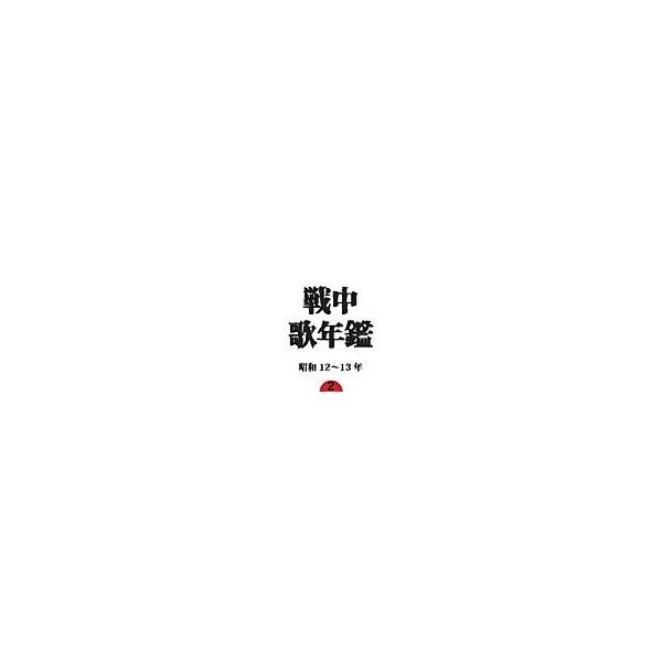 戦中歌年鑑(2)昭和12〜13年/オムニバス[CD]【返品種別A】