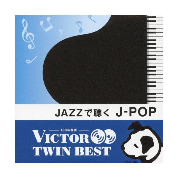 〈ビクター TWIN BEST〉JAZZで聴く J-POP/オムニバス[CD]【返品種別A】