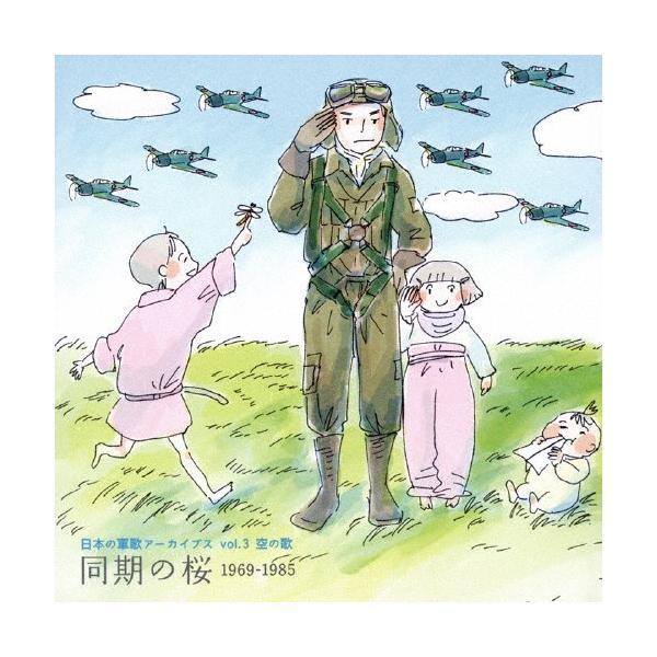 日本の軍歌アーカイブス Vol.3 空の歌「同期の桜」1969-1985/オムニバス[CD]【返品種別A】