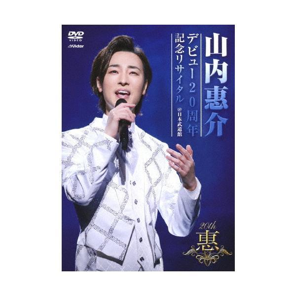 デビュー20周年記念リサイタル@日本武道館【DVD】/山内惠介[DVD]【返品種別A】