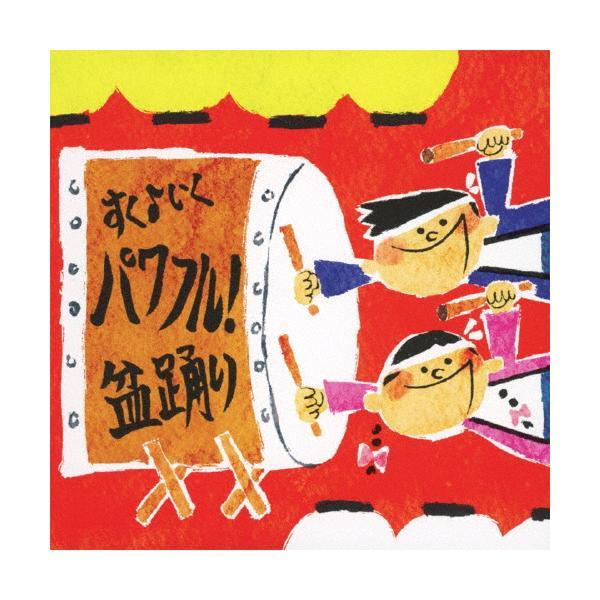 すく♪いく パワフル!盆踊り/子供向け[CD]【返品種別A】
