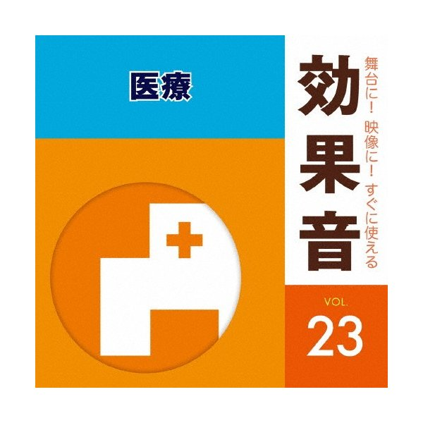 舞台に!映像に!すぐに使える効果音23 医療/効果・特殊音[CD]【返品種別A】