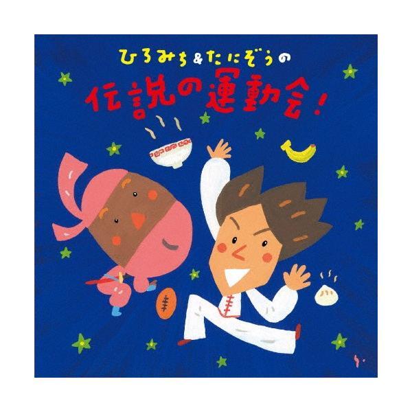 ひろみち&たにぞうの 伝説の運動会!/ひろみち&たにぞう,Smile kids[CD]【返品種別A】