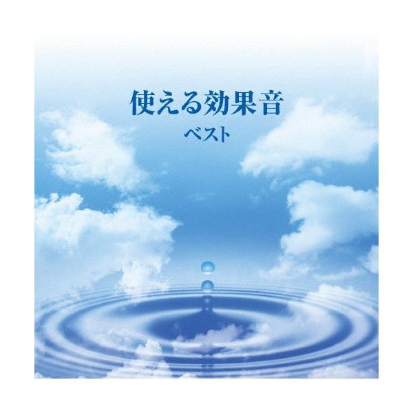 使える効果音 ベスト/日本サウンド・エフェクト研究会[CD]【返品種別A】